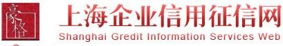 上海豪格企业信用征信有限公司